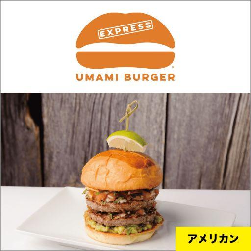 【退店】UMAMI BURGER