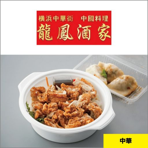 中華料理 龍鳳酒家