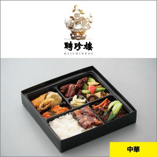聘珍樓 横濱本店