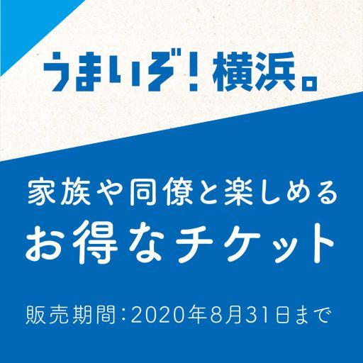 うまいぞ!横浜。のお得なチケット