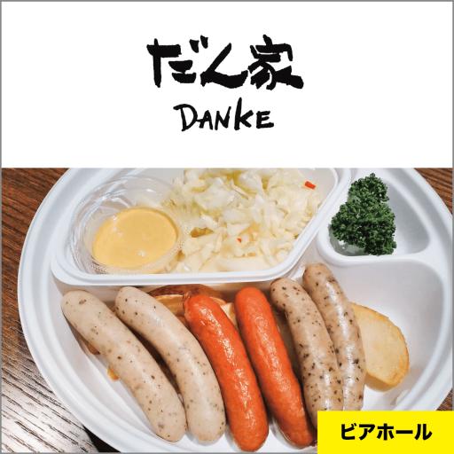 【退店】だん家 FOOD&TIME ISETAN YOKOHAMA店
