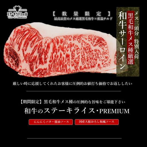 【期間限定】黒毛和牛メス種の究極サーロイン丼(熟成にんにく醤油ソース)-0