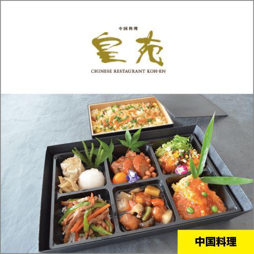横浜ロイヤルパークホテル 中国料理「皇苑」