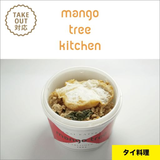 mango tree kitchen