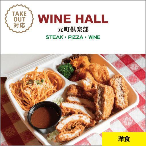 WINE HALL元町倶楽部 元町店
