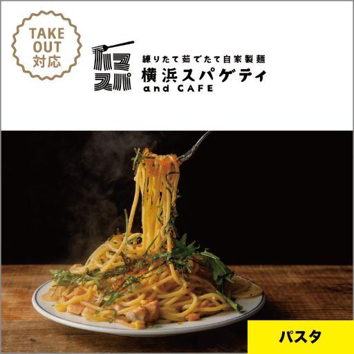 練りたて茹でたて自家製麺 横浜スパゲティand CAFE