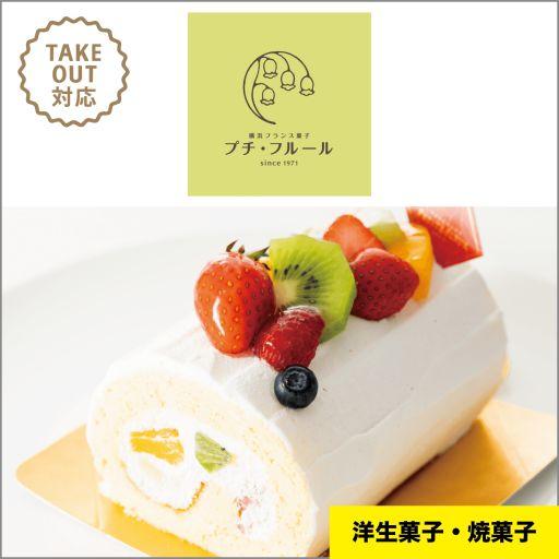 横浜フランス菓子 プチ・フルール
