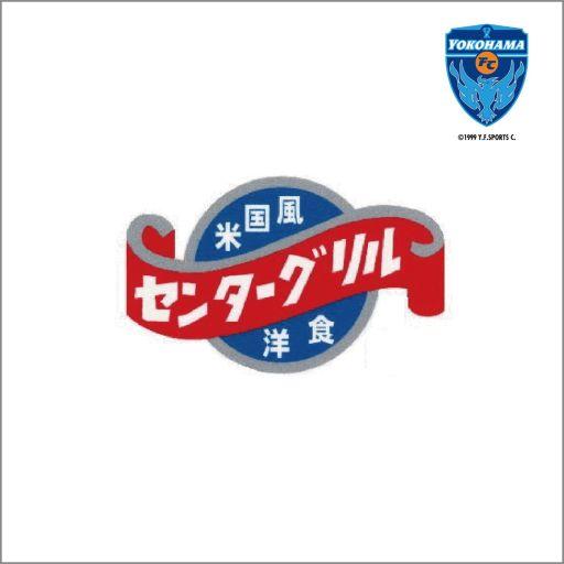 【ニッパツ三ツ沢球技場専用】センターグリル