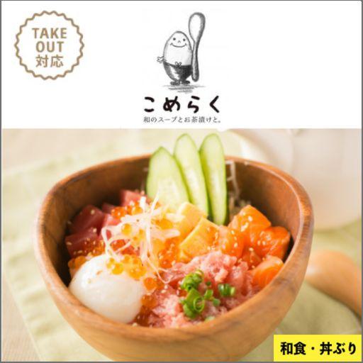 こめらく 和のスープとお茶漬けと。 FOOD&TIME ISETAN YOKOHAMA