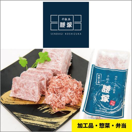 千駄木腰塚 横濱精肉店 FOOD&TIME ISETAN YOKOHAMA