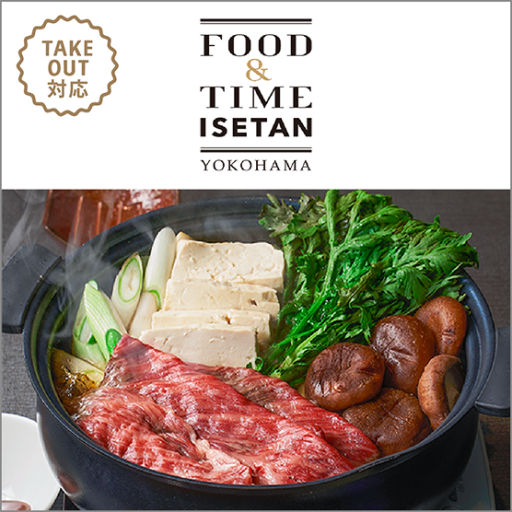 FOOD & TIME ISETAN YOKOHAMA 特設店舗