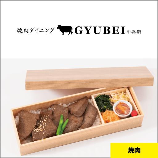 焼肉ダイニング GYUBEI