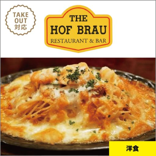 THE HOF BRAU Yokohama