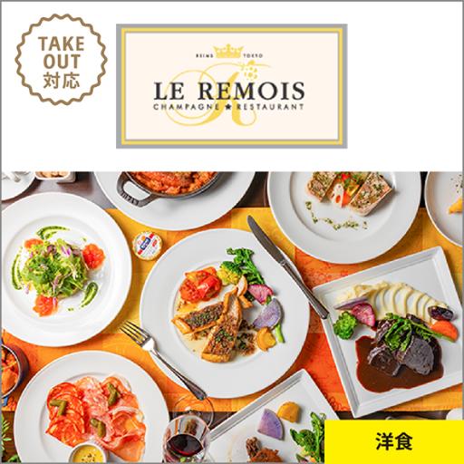 LE REMOIS ル レモア