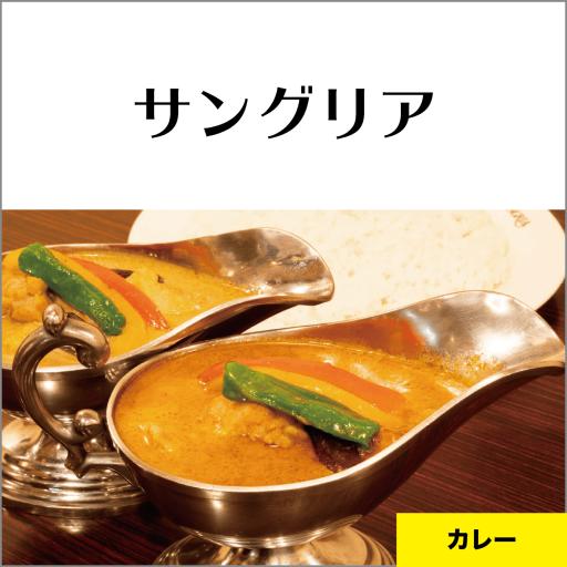 レストランサングリア(特別受注販売)