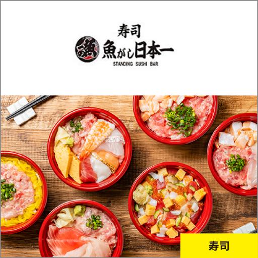 魚がし日本一 みなとみらい店