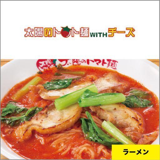 太陽のトマト麺withチーズ