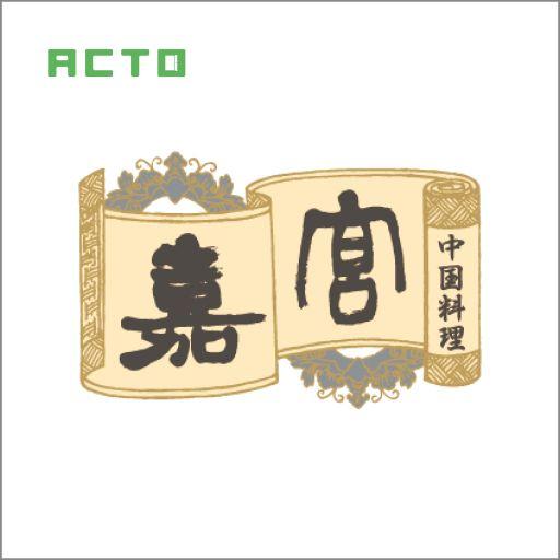 【ACTO日吉専用】崎陽軒本店 嘉宮