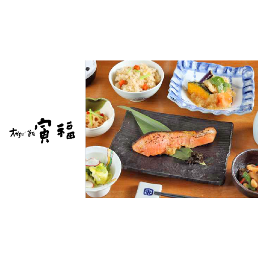 大かまど飯 寅福 横浜ジョイナス店