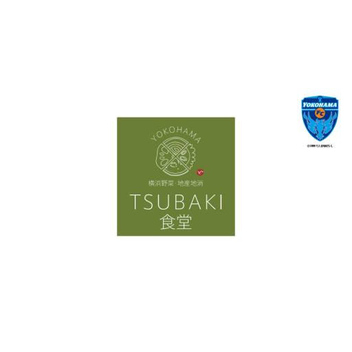 【ニッパツ三ツ沢球技場専用】TSUBAKI食堂