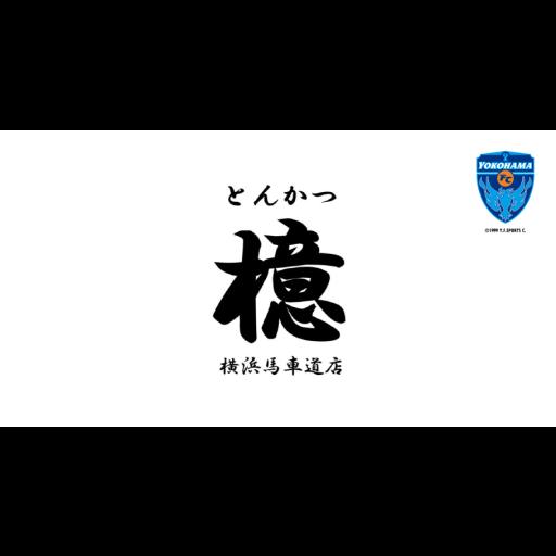 【ニッパツ三ツ沢球技場専用】とんかつ 檍