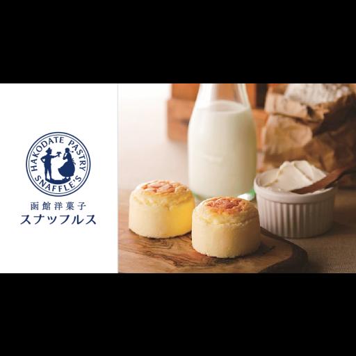 函館洋菓子スナッフルス