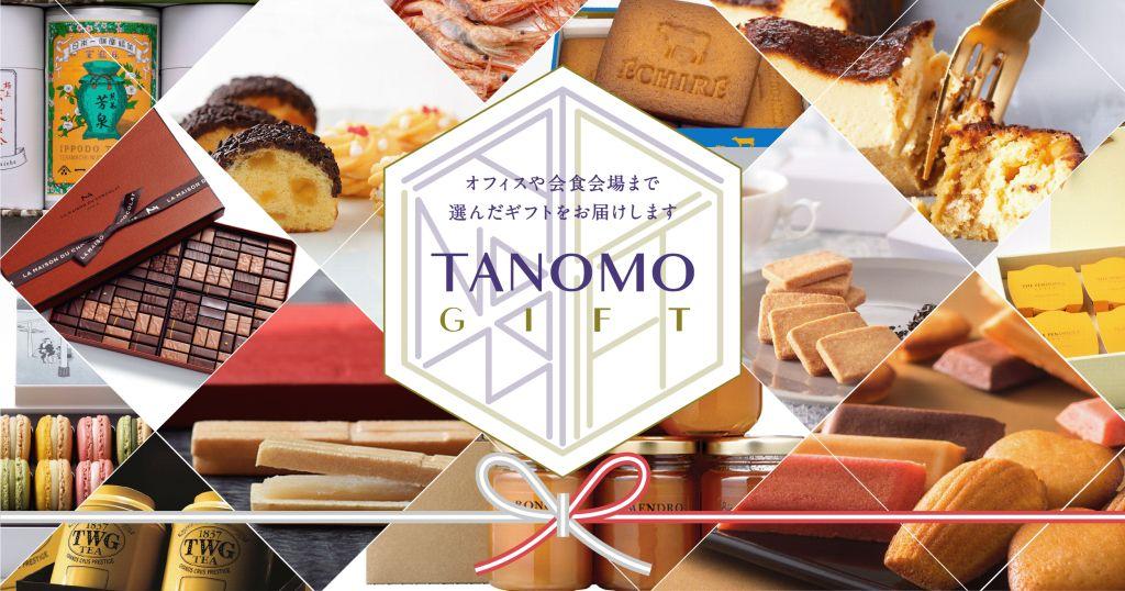 TANOMO GIFT