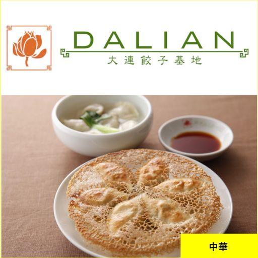 DALIAN大連餃子基地 横浜店