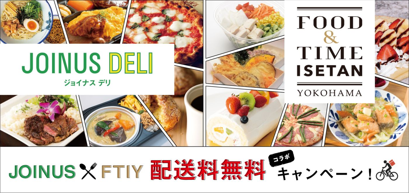JOINUS ✖️ FOOD&TIME ISETAN YOKOHAMA 特別プロモーション企画