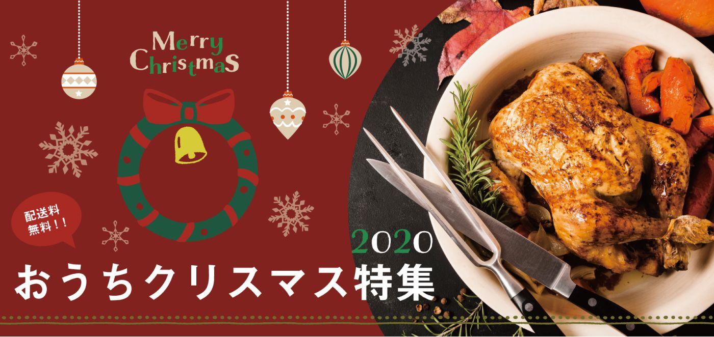 おうちでクリスマス