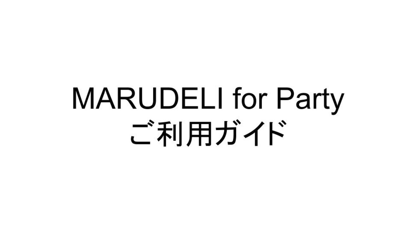 MARUDELI for Partyご利用ガイド