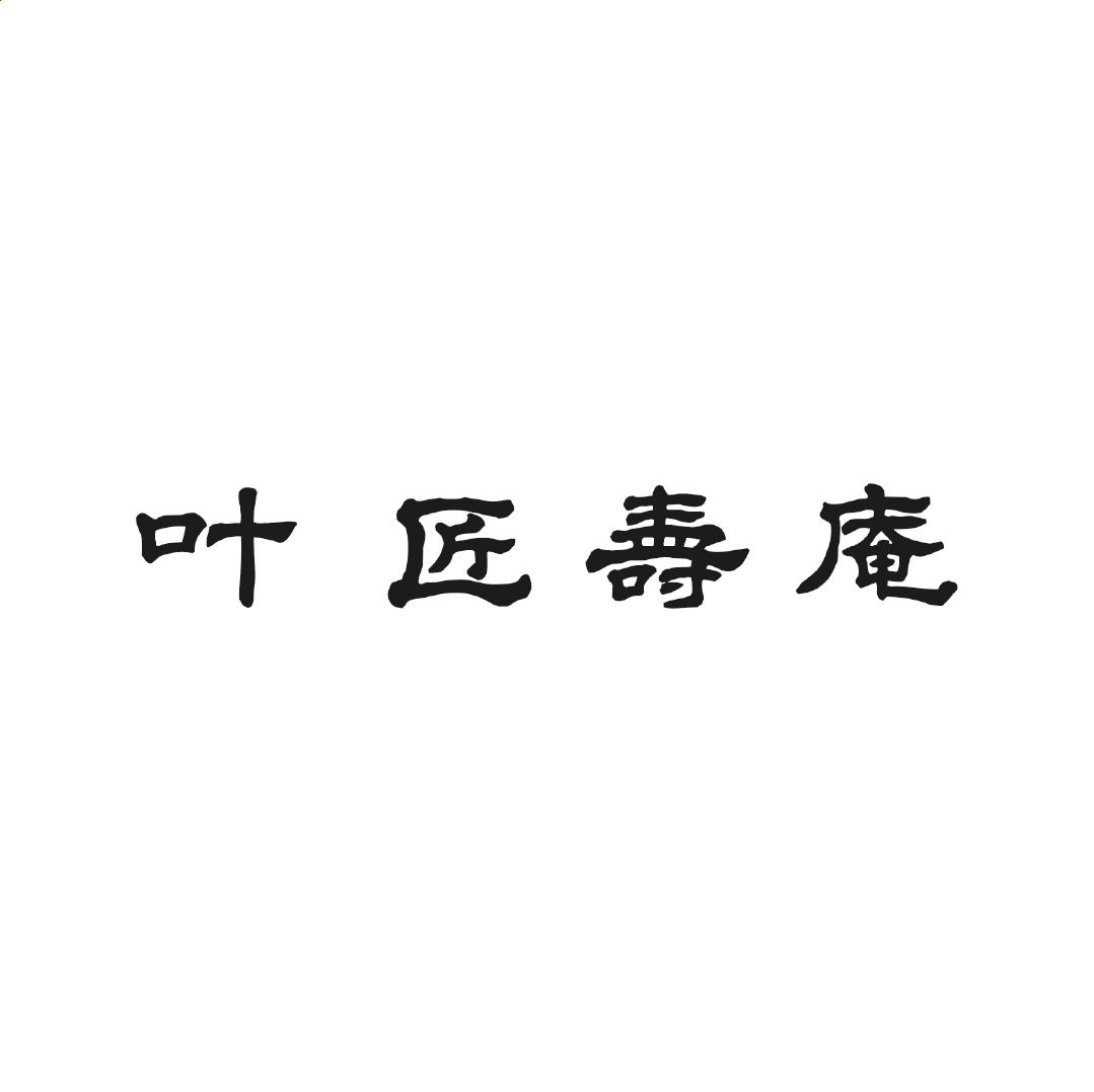 叶 匠壽庵