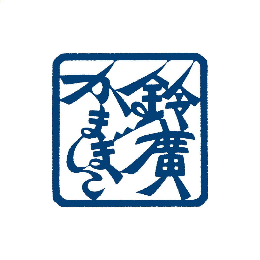 鈴廣かまぼこ