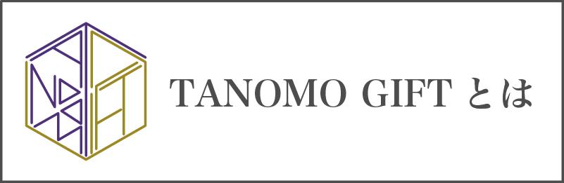 TANOMOギフトとは
