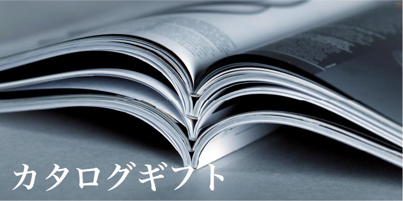 カテゴリ/カタログギフト