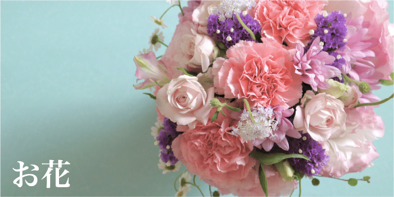 カテゴリ/お花