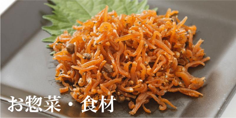カテゴリ/惣菜