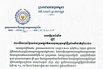 The Ministry of Labor notifies public...