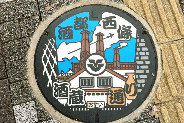Sake Town Tour in Saijo Hiroshima image