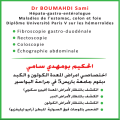 Dr Sami Boumahdi, Gastro-entérologue à Blida