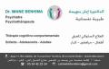 دكتور ايمان بنهيمة, أخصائي في الأمراض العقلية, أخصائي في الأمراض العقلية  للأطفال à Marrakech