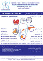 دكتور سعدى الكتاني, أخصائي في أمراض السكري, أخصائي في الغدد الصماء, أخصائي في التغذية العلاجية à Rabat
