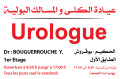 Dr يوسف بوقروش Bouguerrouche, Urologue, Néphrologue, Sexologue à Alger