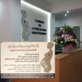 Dr Raja Bennani, Gynecologist, Obstetrician gynecologist à Marrakech