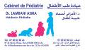 دكتور اسماء الامراني, أخصائي في طب الأطفال à Agadir