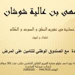 Souha Ben Alia, Orthophoniste, Sfax