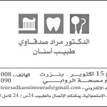 Dr Mourad Sadkaoui, Dentiste, Bizerte