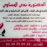 Dr Nada El Moussaoui, Dermatologue, Tétouan