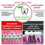 dr دكتور زينب  رشدي, طبيب أسنان, أخصائي في تقويم الاسنان à Casablanca