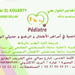dr Dr Hajar El Kouarty, Pédiatre à Temara